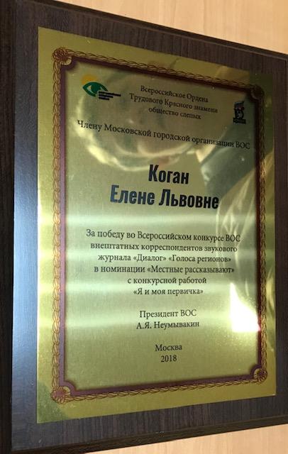 За победу в конкурсе ВОС. Е. Коган